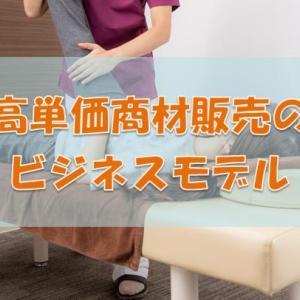 ブログ・HPで集客して、2か月目で4万円の商品を5個売った整体のビジネスモデル