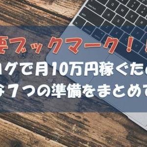 【ブログ初心者必見】ブログで月10万円稼ぐために必要な7つの準備をまとめてみた【関連記事付】