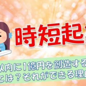 【次世代起業】1年以内に1億円事業を創造する時短起業とは!?