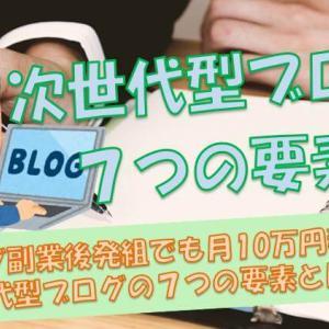 【ブログ副業】後発組でも月10万円稼ぎたいなら高単価な次世代型ブログを作ろう!