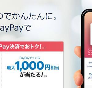 PayPay(ペイペイ)とは何?使い方やチャージ方法をわかりやすく解説