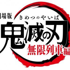鬼滅の刃映画「無限列車編」の感想とネタバレまとめ!興行収入は?