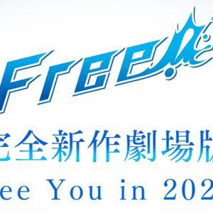 【Free(フリー)】アニメ4期放送日はいつから?2021年映画公開日は?