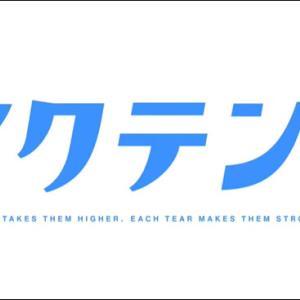 【バクテン】アニメ2期可能性と放送日はいつから?漫画どこまで?