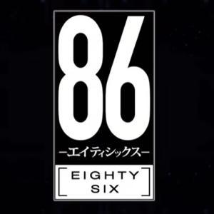【86エイティシックス】アニメ2期(2クール目)続編の放送日はいつから?