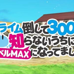 【スライム倒して300年】アニメ2期放送日はいつから?漫画どこまで?