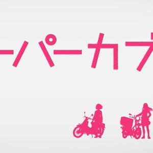 【スーパーカブ】アニメ2期続編の放送日はいつから?原作どこまで?