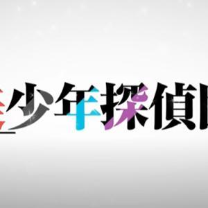 【美少年探偵団】アニメ2期続編の放送日はいつから?小説何巻まで?