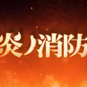 【炎炎ノ消防隊】アニメ3期放送日はいつから?漫画何巻何話まで?