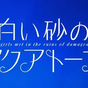 【白い砂のアクアトープ】アニメ声優キャストが演じた他のキャラ一覧