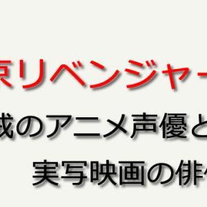 【東京リベンジャーズ】柴八戒のアニメ声優は畠中祐!実写俳優は?