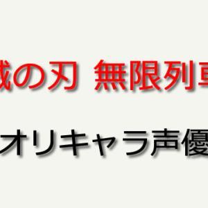 【鬼滅の刃 無限列車編】TVアニメ1話声優一覧!オリジナルキャラは?