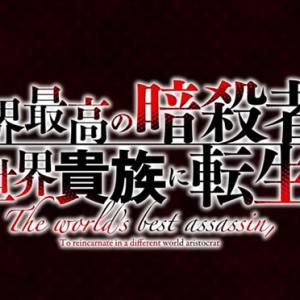 世界最高の暗殺者異、世界貴族に転生するのアニメ漫画どこまで2クール?