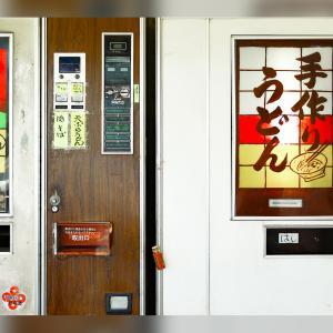 道の駅シリーズvol.6 -島根県・希少価値高め!花ヶ瀬で自販機うどんをいただく-