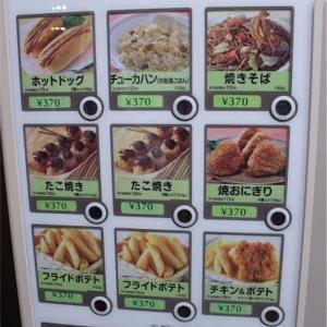 『佐賀市』自販機で食べれる台湾飯!