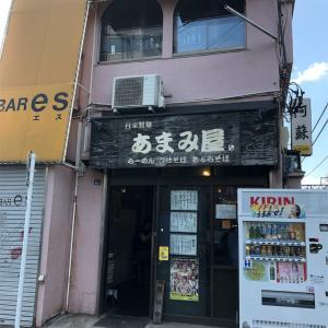東武東上線 大山駅  自家製麺「あまみや」