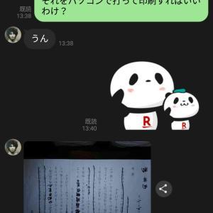 農道最速伝説!!