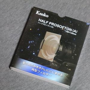 Kenko ハーフプロソフトン(A)を購入する!の巻き