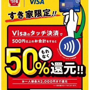 すき家限定「Visaのタッチ決済」で50%還元!の巻