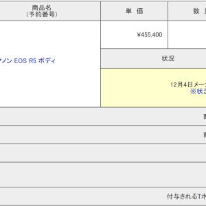 CANONから EOSR 5 出荷の連絡有り!!の巻