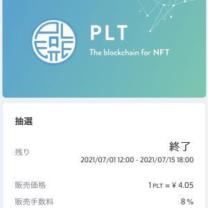 【コインチェック】日本初のIEOに100万円申し込んでみた【仮想通貨】