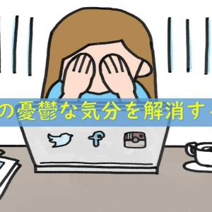 日曜日が憂鬱でたまらない方への解決方法!【サザエさん症候群】