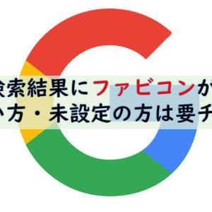 Googleの検索結果(スマホ)にファビコンが導入されたよ!設定を忘れずに!