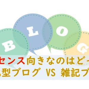 雑記ブログと特化型ブログ、アドセンスに向いているのは?