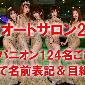 #052 【レースクイーン】東京オートサロン2019コンパニオン124名ご紹介!