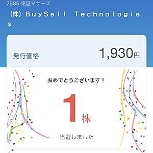 当選…なんなんですが。SBIネオモバイル証券でBuySell Technologies。