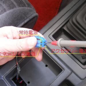 日産 LEOPARD カセット・チャンジャーの修理