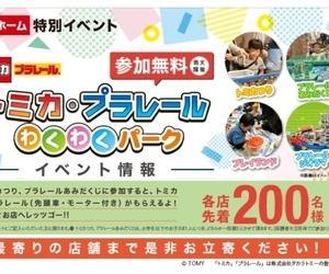タマホーム特別イベント「トミカ・プラレール わくわくパーク」へ行こう