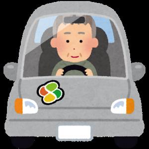 高齢者ドライバーの皆さま、どうか安全運転でお願いします!!!