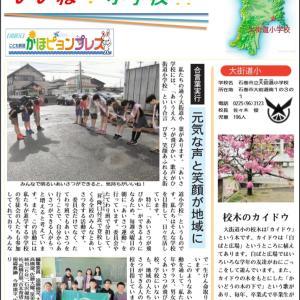 9/22【石巻市】大街道小学校