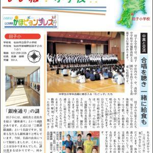 11/21【仙台市】田子小学校