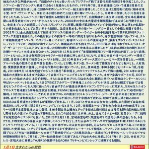 11/21【プロレスラー】菊地 毅 0451