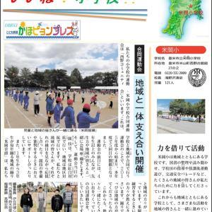 11/22【登米市】米岡小学校