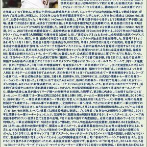 12/5【野球選手】由規 0468
