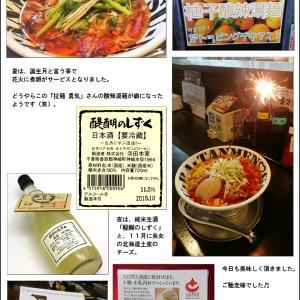 12/4【ラーメン】拉麺 勇気(仙台市若林区)