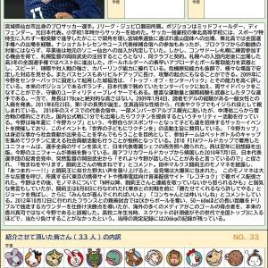 1/25【サッカー】今野 泰幸 0033