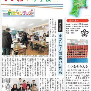 1/26【大崎市】三本木小学校