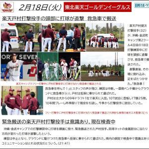 2/18【楽天】ニュース