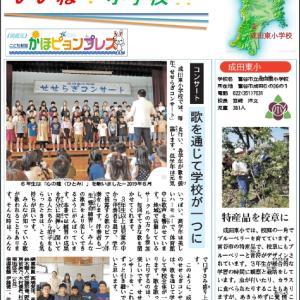 2/20【富谷市】成田東小学校