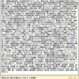 2/20【作家】志賀 直哉 0075