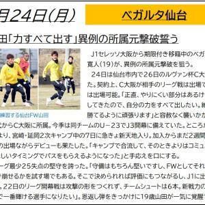 2/24【ベガルタ仙台】ニュース
