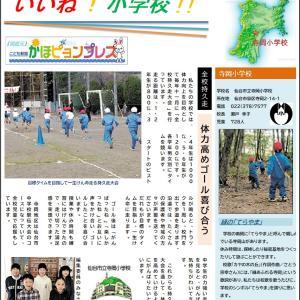 2/25【仙台市】寺岡小学校