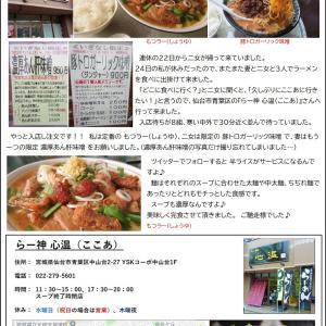 2/24【ラーメン】らー神 心温(ここあ)(仙台市青葉区)