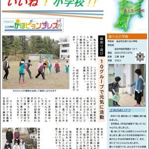 2/26【仙台市】泉ケ丘小学校