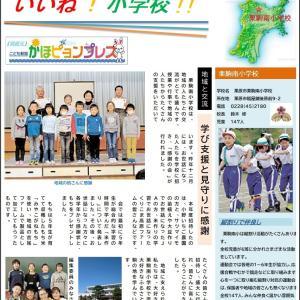 2/28【栗原市】栗駒南小学校