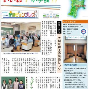 3/30【仙台市】虹の丘小学校